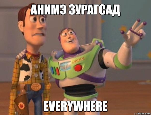 Анимэ Зурагсад  EVERyWHERE