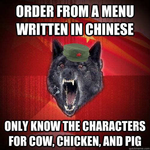 Order from a menu written in Chinese only know the characters for cow, chicken, and pig - Order from a menu written in Chinese only know the characters for cow, chicken, and pig  Chinese Insanity Wolf