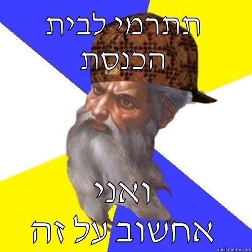 תתרמי לבית הכנסת ואני אחשוב על זה Scumbag God is an SBF