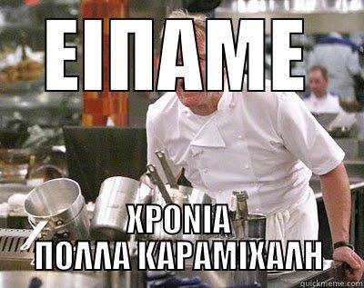ΕΙΠΑΜΕ ΧΡΟΝΙΑ ΠΟΛΛΑ ΚΑΡΑΜΙΧΑΛΗ Chef Ramsay