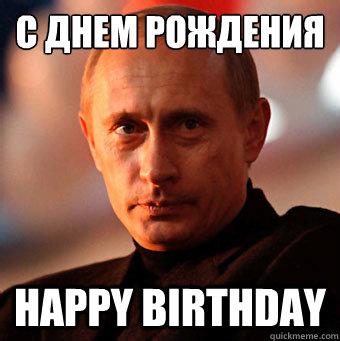 С Днем Рождения Happy birthday