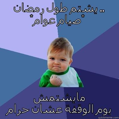 يشتم طول رمضان .. *صيام عوام* مايشتمش يوم الوقفة عشان حرام Success Kid