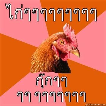 ไก่ๆๆๆๆๆๆๆๆๆ กุ๊กๆๆ ๆๆ ๆๆๆๆๆๆๆ Anti-Joke Chicken