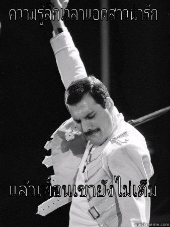 ความรู้สึกเวลาแอดสาวน่ารัก แล้วเพื่อนเขายังไม่เต็ม Freddie Mercury