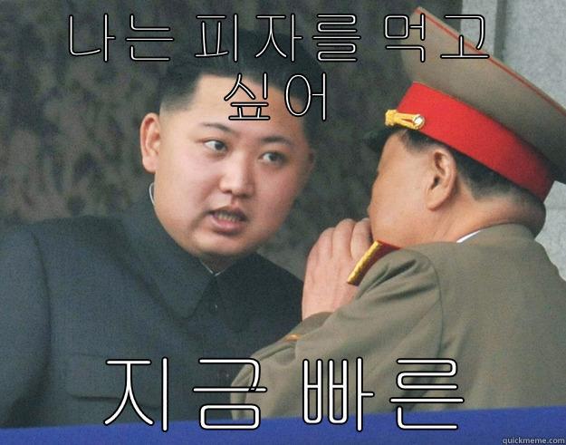 jejreajakjsrkjaskjras XD - 나는 피자를 먹고 싶어  지금 빠른 Hungry Kim Jong Un