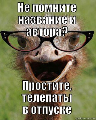 НЕ ПОМНИТЕ НАЗВАНИЕ И АВТОРА? ПРОСТИТЕ, ТЕЛЕПАТЫ В ОТПУСКЕ Judgmental Bookseller Ostrich