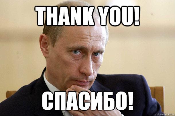 THANK YOU! Спасибо!    Vladimir Putin Meme