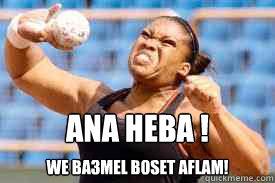 Ana Heba !  we ba3mel boset aflam!