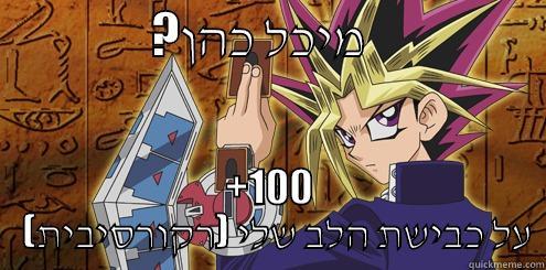?מיכל כהן                   +100   (על כבישת הלב שלי (רקורסיבית Misc