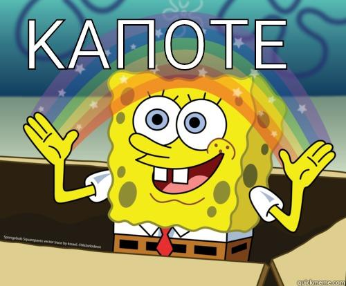 ΚΑΠΟΤΕ   Spongebob rainbow