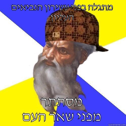 מתגלה בפני עשירון הנביאים העליון מסתתר מפני שאר העם Scumbag God is an SBF